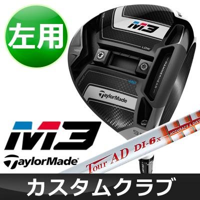 【メーカーカスタム】 TaylorMade [テーラーメイド] 【左用】 M3 460 ドライバー TourAD DI カーボンシャフト [日本正規品]
