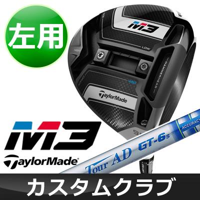 【メーカーカスタム】 TaylorMade [テーラーメイド] 【左用】 M3 460 ドライバー TourAD GT カーボンシャフト [日本正規品]