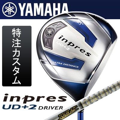 【カスタムオーダー】YAMAHA[ヤマハ] inpres インプレス UD+2 ドライバー TourAD TP カーボンシャフト