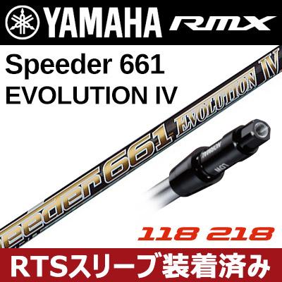 YAMAHA [ヤマハ] RMX [リミックス] ドライバー用 Speeder 661 EVOLUTION IV カーボンシャフト【RTSスリーブ装着済み】