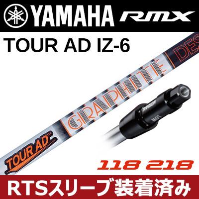 YAMAHA [ヤマハ] RMX [リミックス] ドライバー用 TOUR AD IZ-6 カーボンシャフト【RTSスリーブ装着済み】