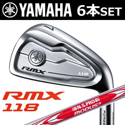 YAMAHA [ヤマハ] RMX [リミックス] 118 アイアン 6本セット (#5~PW) N.S.PRO MODUS3 TOUR 120 スチールシャフト