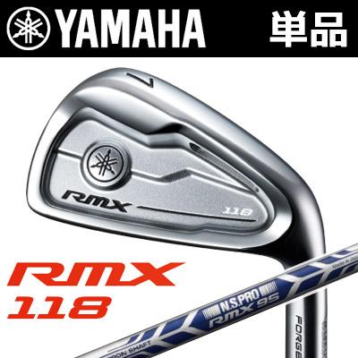 YAMAHA [ヤマハ] RMX [リミックス] 118 単品アイアン オリジナルスチール N.S.PRO RMX95 スチールシャフト
