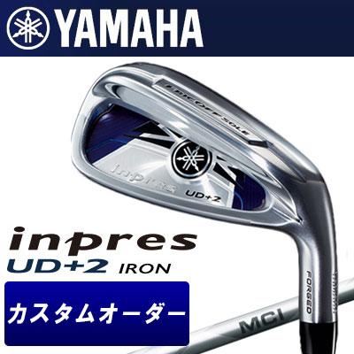 【カスタムオーダー】YAMAHA [ヤマハ] inpres インプレス UD+2 アイアン 単品(#5、#6、AW、AS、SW) fujikura MCI 120 カーボンシャフト