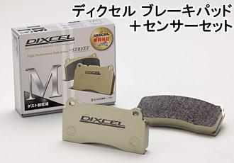 DIXCEL BRAKE PAD M Type リア用 メルセデスベンツ AMG C63/C63S W205 205086/205087用 (M-1155163)【別売センサー付】【ブレーキパッド】ディクセル Mタイプ