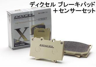 DIXCEL BRAKE PAD X Type フロント用 ポルシェ カイエンS/カイエン ターボ(955) 9PA00/9PA50A用 (X-1510007)【別売センサー付】【ブレーキパッド】ディクセル Xタイプ