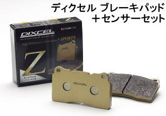 DIXCEL BRAKE PAD Z Type フロント用 ポルシェ 911(991 2nd) カレラS/カレラ4S/タルガ4S 991H1用 (Z-1519781)【別売センサー付】【ブレーキパッド】ディクセル Zタイプ