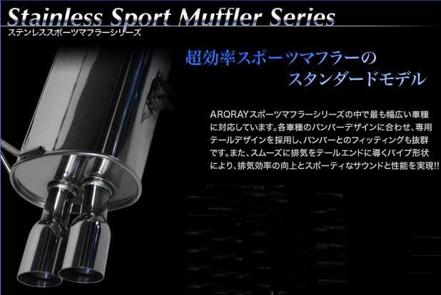 アーキュレー エキゾーストシステム ステンレス シリーズ BMW E88 120i カブリオレ用 品番(8031AU18)【マフラー】【自動車パーツ】ARQRAY Exhaust System Stainless Series