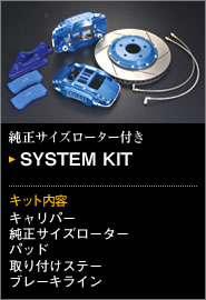 ENDLESS 4 POT CALIPER SYSTEM KIT 혼다 시빅 EK9용(EC4SEK9)