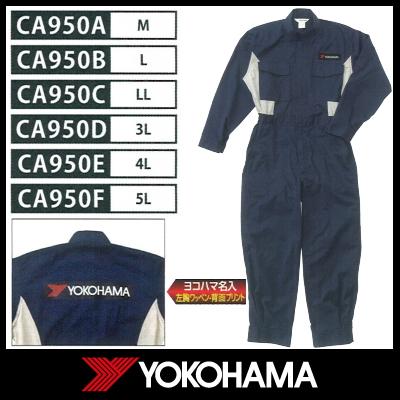 ヨコハマ クルーつなぎ(CA950) 【ワークウェア】 YOKOHAMA 長袖ツナギ 作業服