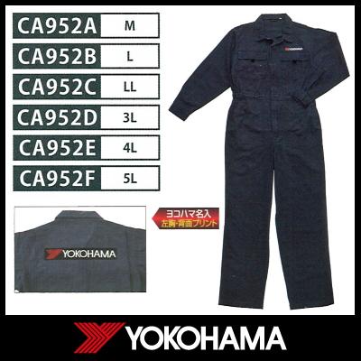 ヨコハマ シャークスキンスーツ(CA952) 【ワークウェア】 YOKOHAMA 長袖ツナギ 作業服