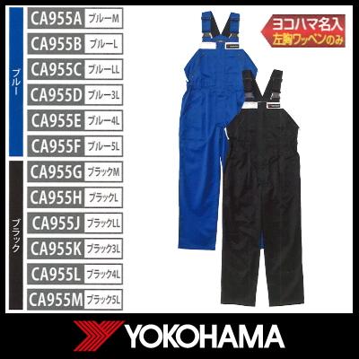 【クーポンで最大2000円OFF】ヨコハマ サロペット ブルー/ブラック(CA955) 【ワークウェア】 YOKOHAMA 作業服