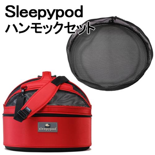 Sleepypod + Hammock Set (スリーピーポッド + ハンモックセット) カラー:Strawberry Red(ストロベリーレッド)【ペット用品】お出かけ 車 ドライブ モバイルペットベッド 移動型ベッド キャリーバッグ カーボックス ドライブボックス 犬用 猫用 ペット用
