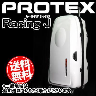PROTEX Racing J (プロテックス レーシング ジャンボ)【キャリーバッグ】