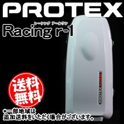 PROTEX Racing r-1 (プロテックス レーシング アールワン)カラー:air white(エアーホワイト)【キャリーバッグ】
