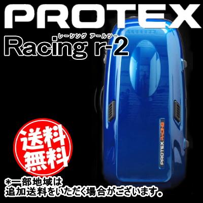 PROTEX Racing r-2 (プロテックス レーシング アールツー) カラー:majestic blue(マジェスティックブルー)【キャリーバッグ】