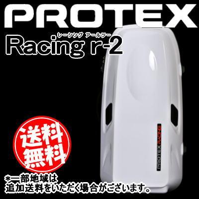 PROTEX Racing r-2 (プロテックス レーシング アールツー) カラー:air white(エアーホワイト)【キャリーバッグ】
