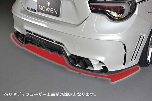 ROWEN PREMIUM Edition リヤバンパー専用リヤディフューザー カーボン FRP 素地 スバル BRZ ZC6用 1T009P40 エアロ ロェン プレミアムエディション