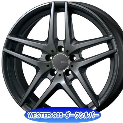 ウェスターS05-ダークシルバー