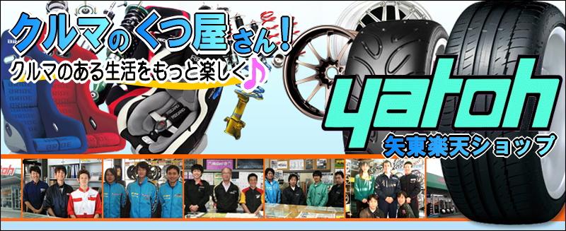 矢東タイヤ:タイヤ&ホィールでおなじみのカー用品のプロショップ