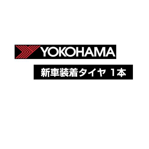 国内正規品 1本から送料無料 ヨコハマ タイヤ交換対象 サマータイヤ 215 45ZR16 45-16 新品Tire NSX用 YOKOHAMA タイヤ 個人宅配送OK 純正装着タイヤ 最安値 A022M ホンダ