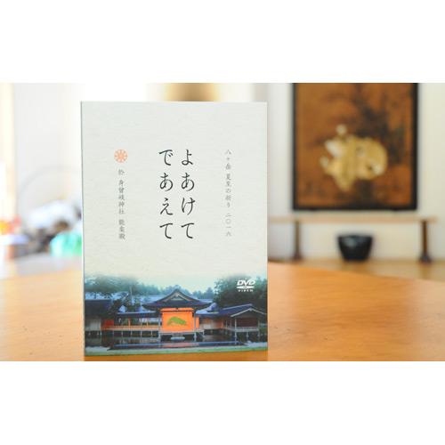 日本一ともいえる能舞台と、各分野で世界的にも活躍する日本有数のアーティストのコラボ よあけてであえてDVDブック