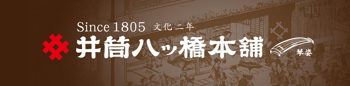井筒八ッ橋本舗:井筒八ッ橋本舗は創業文化二年の京都の老舗和菓子店です。