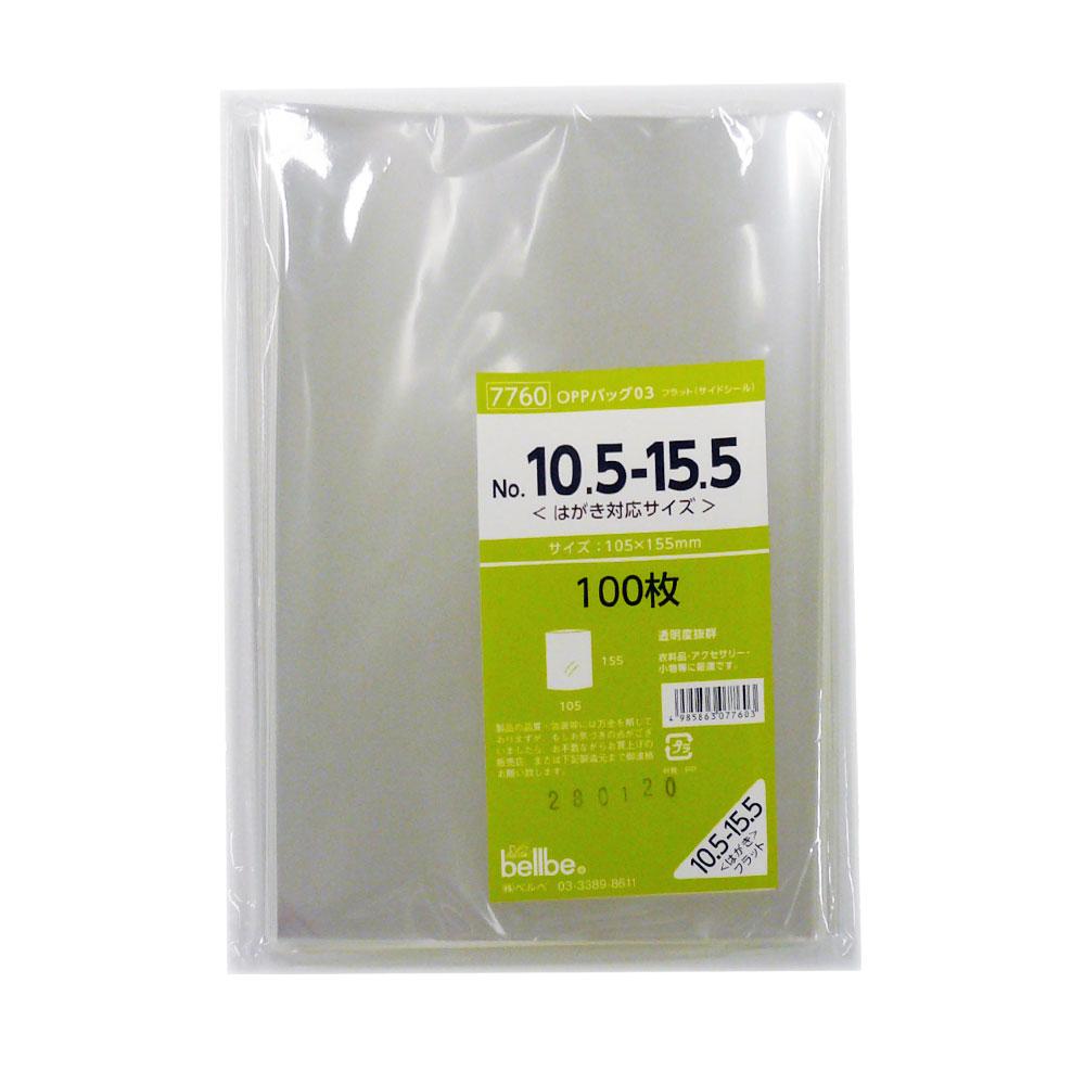 捧呈 O.P.P.とは二軸延伸ポリプロピレン 5☆好評 Oriented Poly Propylene といいます OPPフラットNo.10.5-15.5 透明度が高いので袋の中に入っている物の見栄えが良くなります 100枚入