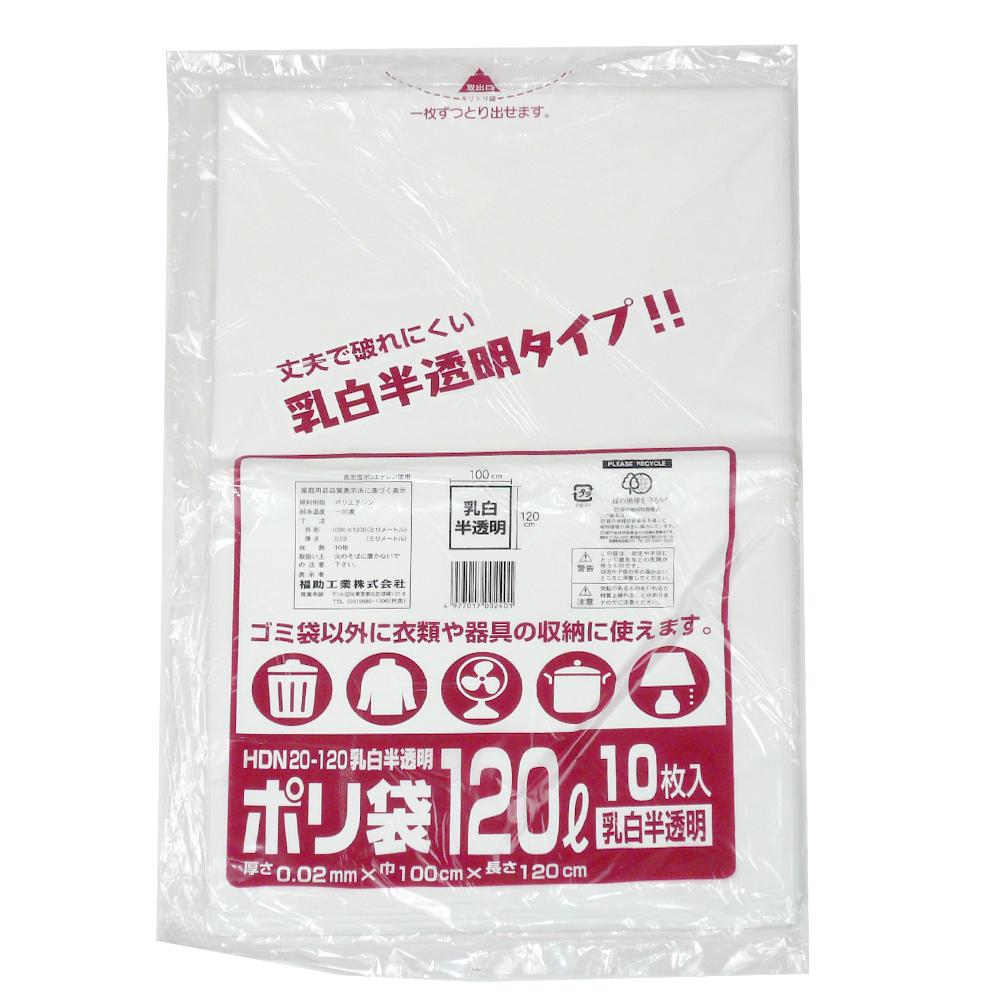 高密度ポリエチレン製 90Lポリ袋ごみ袋以外に衣類や器具の収納に使えます ごみ袋 ポリ袋 HDN20-120 高級な 半透明 120L 人気商品 10枚入
