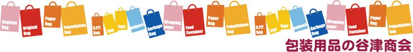 包装用品の谷津商会:紙袋、ポリ袋、包装紙、食品容器などを販売しています。