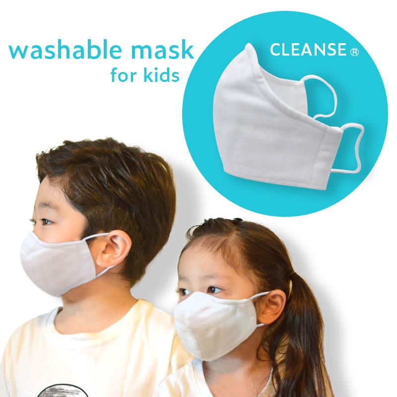CLEANSE クレンゼ 使用のWガーゼマスクです ガーゼマスク 子ども 受賞店 子供 キッズ お気に入り CLEANSE使用 クレンゼ使用 小さめ 小学生 通園 洗える 通学 洗濯可能 布マスク 布製