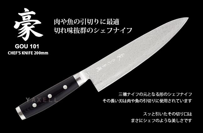 澳大利亞郭台銘廚師刀 200 毫米大馬士革刀