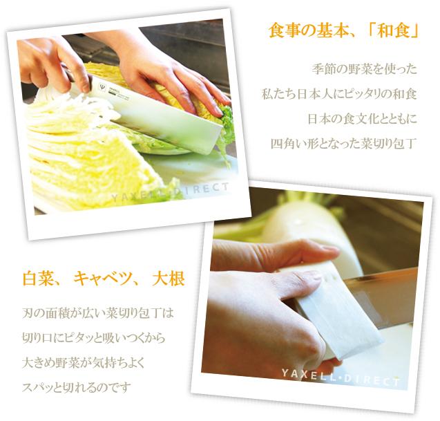 MOTHER's SELECTION Nakiri knife