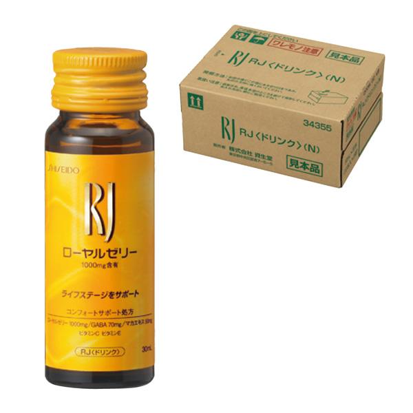【資生堂】RJ(ローヤルゼリー)RJ<ドリンク>(N) 30本