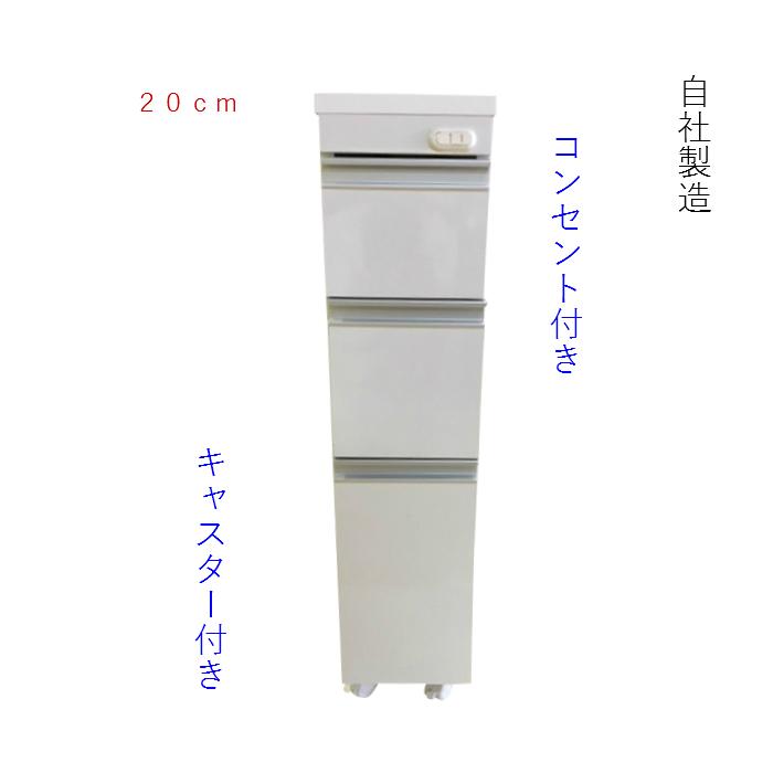 送料無料 キャスター付き 隙間 ワゴン 20cm 白色 収納 家具 コンセント付き