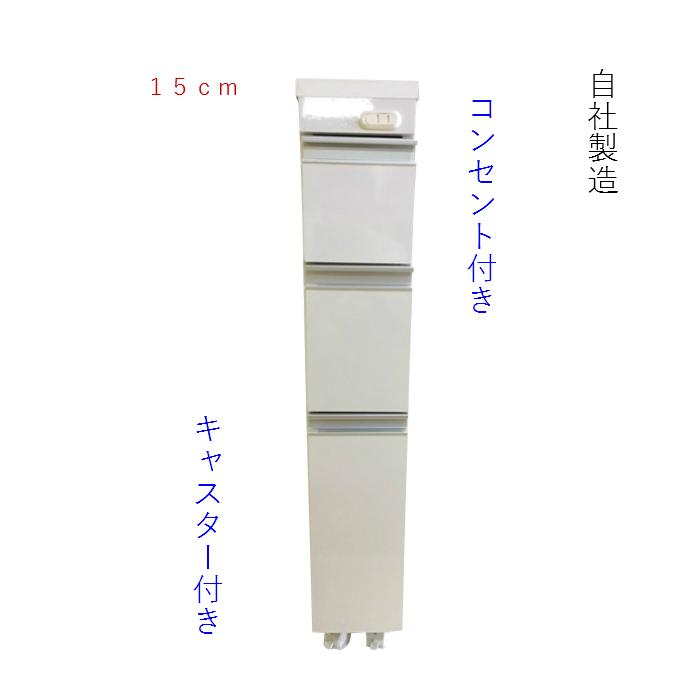 送料無料 キャスター付き 隙間 ワゴン 15cm 白色 収納 家具 コンセント付き