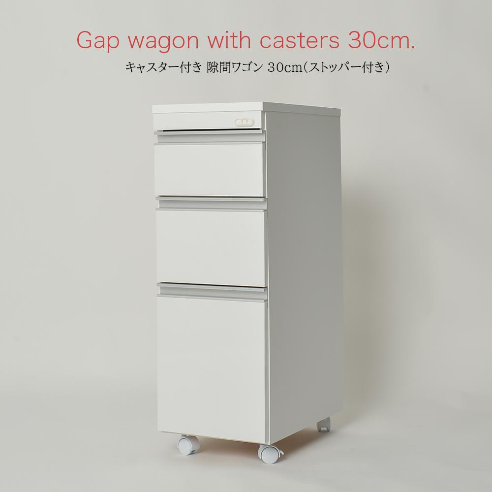 送料無料 キャスター付き 隙間 ワゴン 30cm 白色 収納 家具 コンセント付き