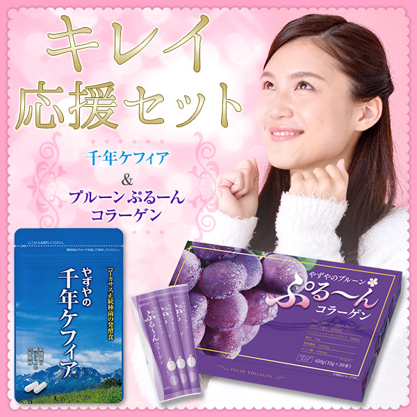 Beautiful cheer set (or without and of millennial kefir prune puru-I collagen) (/ steel / iron, yeast, lactic acid bacteria, kefir and yogurt prune/puru-I / jelly / jelly collagen / health food / supplement)