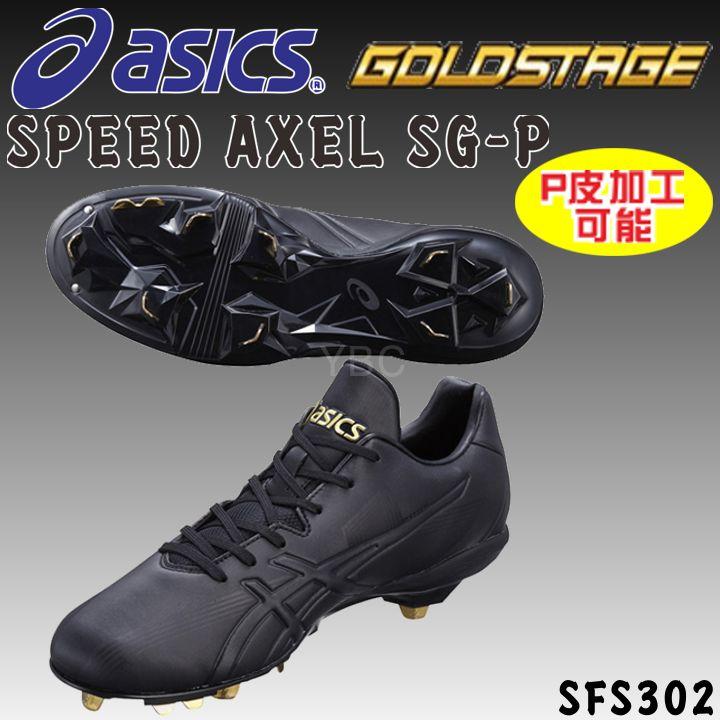 アシックス 野球 スパイク ゴールドステージ 金具スパイク 高校野球対応 スピードアクセルSG-P SFS302