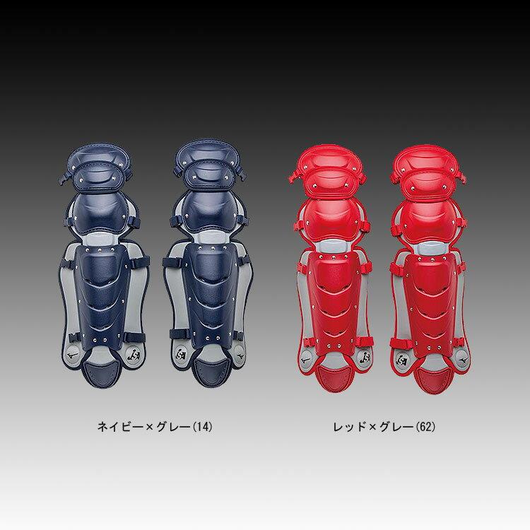 【期間限定 送料無料】ミズノ ソフトボール用レガース (CSL1000)