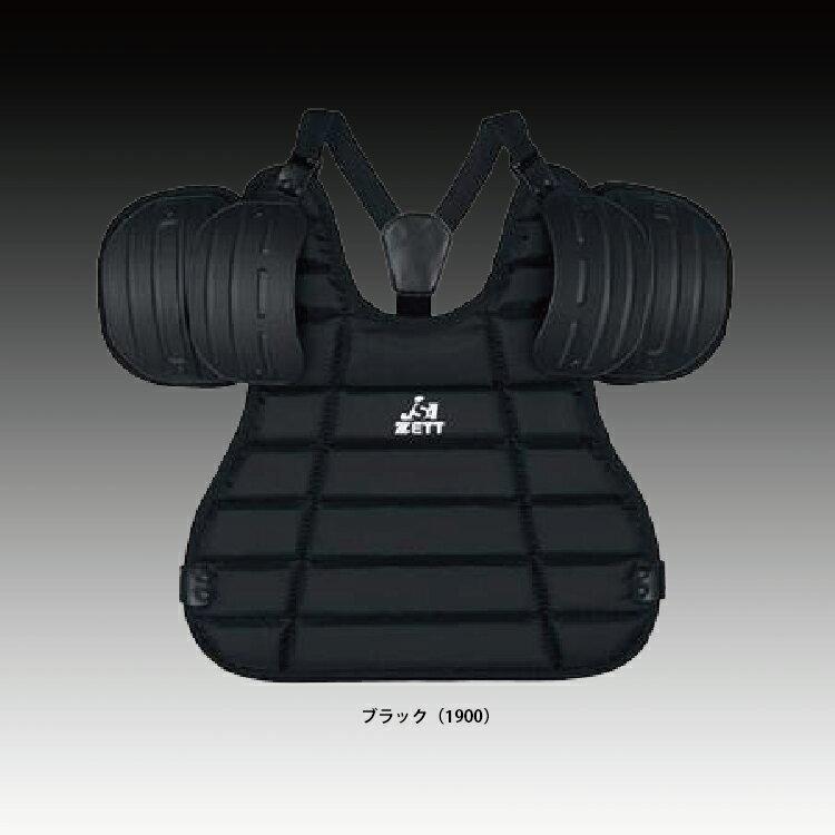 【送料無料】ゼット 審判用 プロテクター ソフトボール用 インサイドプロテクター(BLP2375)