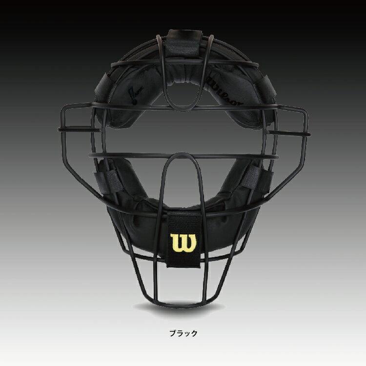 【送料無料】ウィルソン 硬式審判用マスク チタンフレーム(WTA3009TBNPB)