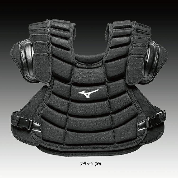【送料無料】ミズノ プロテクター 硬式・軟式・ソフトボール兼用(1DJPU110)