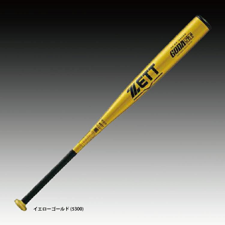 【送料無料】NEWモデル ゼット 硬式用金属バット GODA-ST 83cm (BAT13683 )