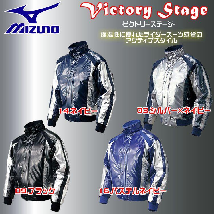 【送料無料】ミズノ ビクトリーステージ グラウンドコート グラコン 防寒 保温 野球 mizuno(52WM323)