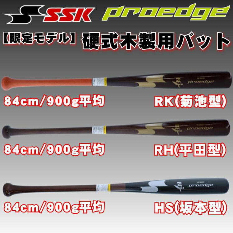 SSK エスエスケイ 限定 硬式 木製バット プロエッジ メイプル HS 坂本型 RH 平田型 RK 菊池型 PE3100 ブラック ブラウン 84cm 900g 硬式野球 大学野球 社会人野球 一般 大人 プロモデル proedge BFJマーク レーザー加工可能