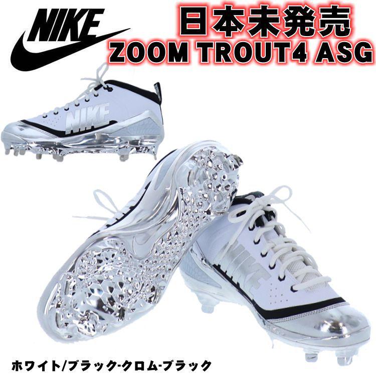 ナイキ 野球 スパイク 埋め込み金具 ズームトラウト4 ソフトボール 野球 日本未発売 限定