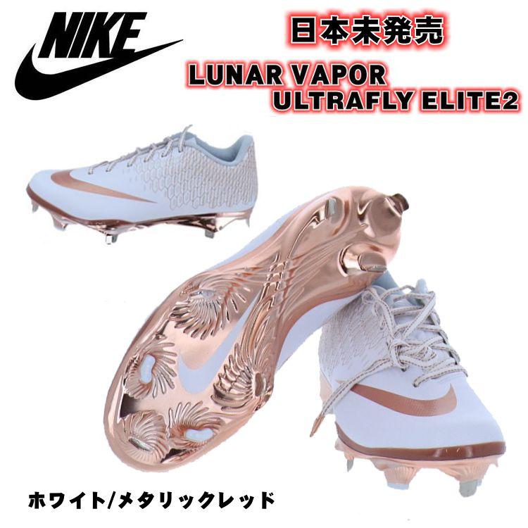ナイキ 野球 スパイク 金具スパイク 埋め込み金具 Nike Lunar Vapor Ultrafly Elite 2 ルナヴェイパー エリート2 メンズ ソフトボール メタリックレッド ホワイト