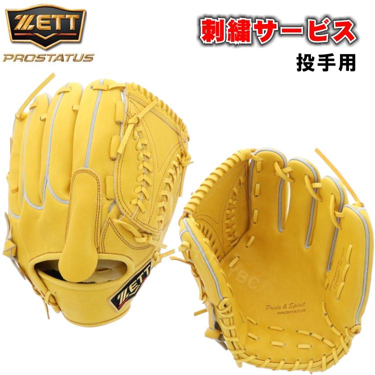 ゼット 硬式用 グローブ プロステイタス グローブ刺繍 zett 投手用 ピッチャー用 BPROG710