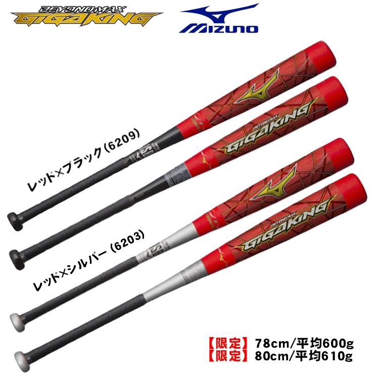 【少年軟式バット ギガキング 限定】 ミズノ mizuno ビヨンドマックス ギガキング FRP製 GIGAKING 1CJBY138 ジュニア用 オリジナル 少年用 ミドルバランス J球対応 野球 バット